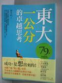 【書寶二手書T9/文學_OMD】東大一公分的卓越思考_鄭秀娟