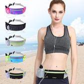 腰包運動跑步包男女多功能款防水戶外夜跑騎行馬拉鬆水壺手機腰包【Pink Q】