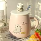 創意個性潮流可愛陶瓷杯子女帶蓋勺馬克杯家用水杯少女早餐咖啡杯 【優樂美】