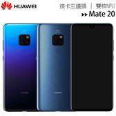 HUAWEI Mate 20徠卡三鏡頭智慧手機(6G/128G)◆送kube通話藍芽+HUAWEI 大禮包