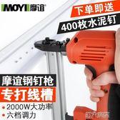 釘槍 電動鋼釘槍 線槽打釘器 射釘槍混泥土鋼排釘搶木工釘線槽專用工具 第六空間 MKS