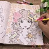涂色本畫畫書繪畫冊兒童圖畫畫本女孩填色本【聚可愛】