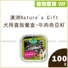 寵物家族*-澳洲Nature's Gift新包裝-犬用貴族餐盒-牛肉奇亞籽100g