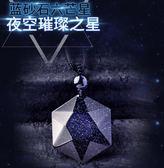 靈菲藍砂石六芒星吊墜能量石星空石掛墜靈擺占卜水晶情侶項鏈男女    歐韓流行館