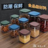 調味罐  密封罐 廚房雜糧儲物罐塑料透明瓶子非玻璃奶粉零食收納盒調味罐 娜娜小屋