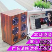 第一眼 hpx7臺式電腦音響 多媒體筆記本小影響家用木質音箱低音炮【黑色地帶】