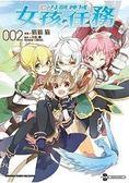 Sword Art Online 刀劍神域 女孩任務(2)