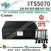 Canon PIXMA TS5070+原裸一組(770+771) 多功能相片複合機 送原廠相紙