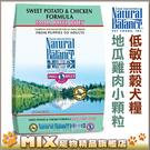 ◆MIX米克斯◆【現折100元】美國NB.Natural Balance地瓜雞肉全犬低敏配方小顆粒【小型犬12磅】