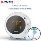 【送手持風扇】拓勤 G-Plus SB-A002SL 小月亮 多功能藍牙喇叭 電子鐘 隨身藍牙音箱 多功能電子鬧鐘