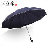 天堂傘雨傘加大晴雨傘男女防曬摺疊學生傘定做定制印刷LOGO廣告傘 創意空間