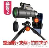 望遠鏡單筒望遠鏡高倍高清人體激光夜視望遠鏡演唱會觀星便攜可拍照兒童 特惠上市