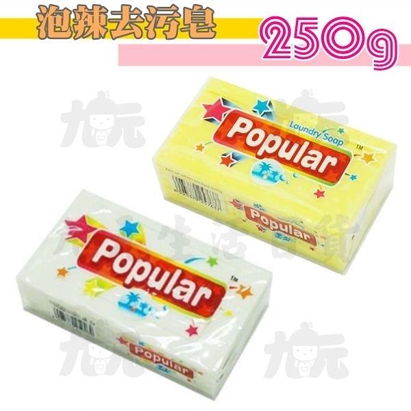 【九元生活百貨】Popular 泡辣去污皂/250g 洗衣皂 香皂