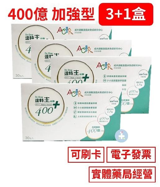 【買3送1共4盒】Dr.One 達特王 益菌 30包/盒 益生菌 400億CFU 加強型