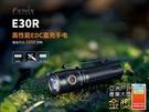 蝴蝶魚 FENIX E30R 高性能 EDC 直充 手電筒 最大亮度1600流明