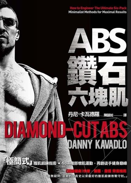 (二手書)ABS鑽石六塊肌:50項腹部增肌運動,再創徒手健身巔峰
