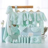 聖誕預熱  新生嬰兒兒衣服棉服套裝純棉禮盒冬季初生剛出生寶寶母嬰用品大全 居享優品