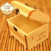 硬幣存錢罐儲蓄罐存錢筒帶鎖保險箱私房錢送人創意禮物 童趣潮品