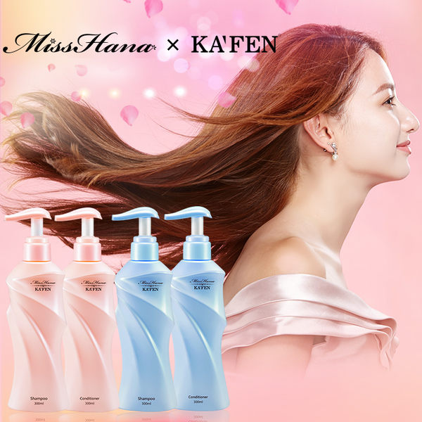 Miss Hana 花娜小姐 X  KAFEN 卡氛 香水沙龍洗髮精/洗髮乳 300ml 控油潔淨/保濕修護 ◆86小舖◆