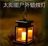 太陽能燈家用戶外吊燈庭院燈防水花園別墅室外設計防蠟燭燈裝飾燈QM 藍嵐
