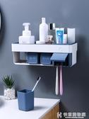 牙刷消毒器紫外線消毒牙刷置物架套裝衛生間漱口杯刷牙杯掛牆式 快意購物網