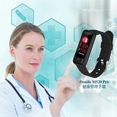 Osmile M520 Pro 全自動銀髮族健康管理手錶