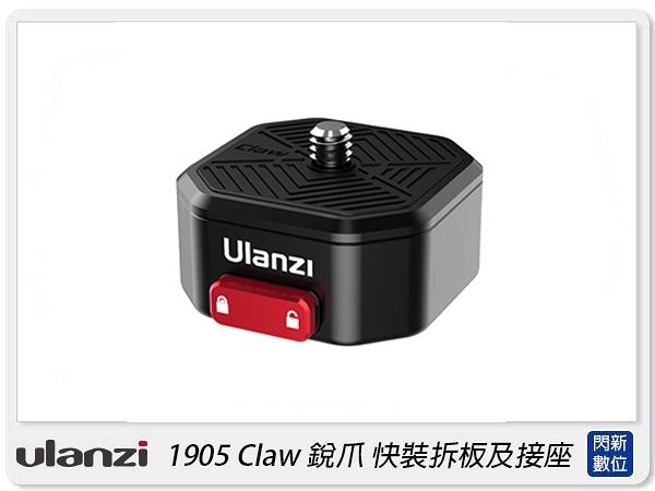 Ulanzi 1905 Claw 銳爪 快裝拆板及接座 含底座 滑塊式鎖扣(公司貨)