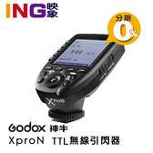 GODOX 神牛 Xpro-N TTL 無線引閃器 閃光燈觸發器 for Nikon 開年公司貨 兼容AD200 TT685 V860II