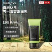 韓國熱銷 Innisfree 綠樹林風男士清爽洗面乳(深層潔淨 細小顆粒)-男士專用  李敏鎬代言 SP嚴選家