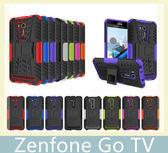 華碩 ASUS Zenfone Go TV / ZB551KL 輪胎紋殼 保護殼 全包 防摔 支架 防滑 耐撞 手機殼 保護套