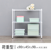 【dayneeds】荷重型90x45x90公分烤漆三層架白色