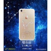 【04249】Apple iPhone7 施華洛世奇水晶 彩鑽保護殼 -水象星座 -巨蟹座、天蠍座、雙魚座