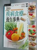 【書寶二手書T9/養生_HMV】疾病食療養生事典_三采編輯部