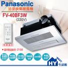 國際牌暖風機FV-40BF3W (220V) 無線遙控浴室暖風乾燥機【不含安裝】
