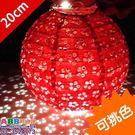 A0171☆8吋鏤空紙燈籠_20cm#燈籠#日式#彩繪#小#圓#長#寫字燈籠#燈籠寫字#有字#提把#元宵#DIY