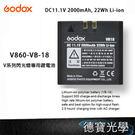 V860-VB-18 V系列閃光燈專用鋰電池 開年公司貨
