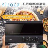 【靜態展示福利機】Siroca 日本 石墨瞬間發熱烤箱 ST-G1110 公司貨