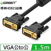 UGREEN綠聯 VGA傳輸線 標準HDB15結構(1.5公尺)