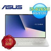 【ASUS 華碩】ZenBook 14 UX433FN-0172S8265U 14吋 窄邊框輕薄筆電 冰柱銀 【加碼送創見32G隨身碟】
