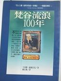 【書寶二手書T9/傳記_HIV】梵谷流浪一百年_陳佳琳, 薩爾茲曼