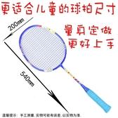 ATS碳素超輕專業兒童羽毛球拍 3-12歲小學生專用單拍男女