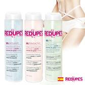 即期品西班牙REDUPES去角質熱感瘦身緊實霜完美組-效期2020/01