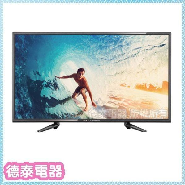 SANLUX台灣三洋 24吋LED背光液晶顯示器+視訊盒【SMT-24MA1】【德泰電器】