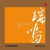 停看聽音響唱片】【CD】瑞鳴十五週年紀念 CD-1 (24K黃金CD)