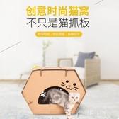 貓抓板-瓦楞紙六角貓屋貓房子貓抓板磨爪器貓抓墊貓咪玩具磨抓板貓窩用品 花間公主 YYS