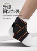 運動護腳踝繃帶腳腕護踝籃球扭傷腳踝保護套女固定腳裸護腕男 限時熱賣
