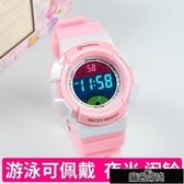 手錶兒童手錶女孩可愛電子錶防水中小學生運動電子手錶女夜光多色 【快速出貨】