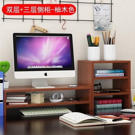 螢幕架 電腦顯示器屏增高架護頸底座鍵盤支架辦公室桌面置物架整理收納盒【父親節秒殺】