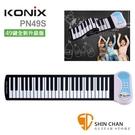 兒童 手捲鋼琴 KONIX 手捲 電子琴 49鍵 PN49S 附USB供電線安全材質 電子琴 原廠公司貨  保固3個月