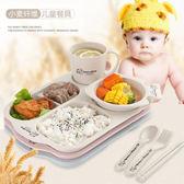 餐盤 兒童卡通分格輔食餐具拼盤塑料托盤長方形家用6件套【元氣少女】
